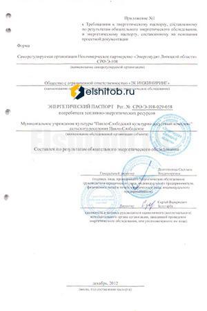 Подготовка энергетических паспортов